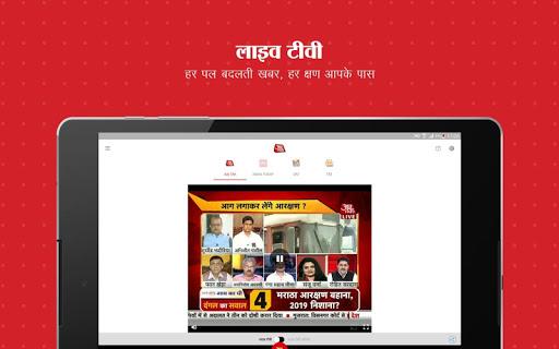 Aaj Tak Live TV News - Latest Hindi India News App screenshot 11