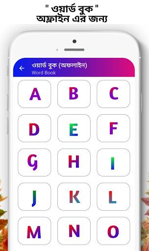 English to Bangla Translator Free screenshot 3
