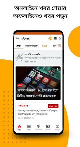 Ei Samay - Bengali News Paper screenshot 5