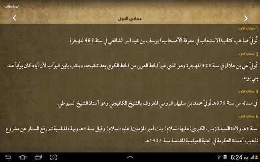 حقيبة المؤمن - اوقات الصلاة , القران الكريم 16 تصوير الشاشة