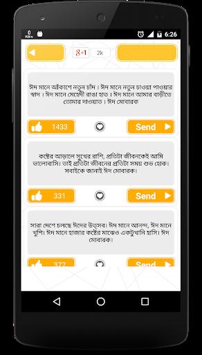 Bangla SMS | বাংলা এসএমএস ✉ 4 تصوير الشاشة