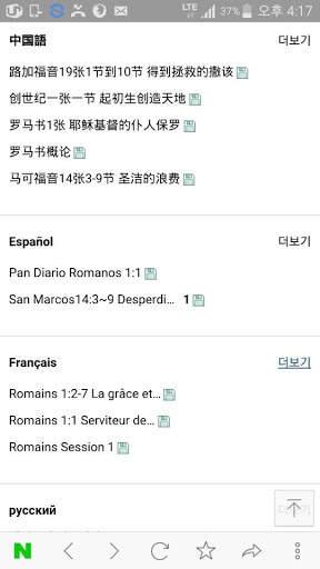 다국어설교 임마누엘교회 screenshot 3