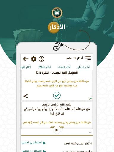 براير ناو   مواقيت الصلاة و المؤذن و أذكار المسلم 14 تصوير الشاشة