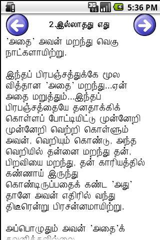Tamil Stories 1-Jayakanthan screenshot 2