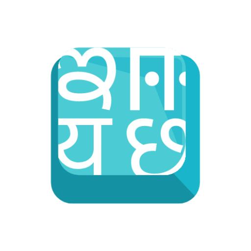 Indic Keyboard Gesture Typing أيقونة