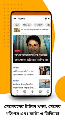 Ei Samay - Bengali News Paper screenshot 3
