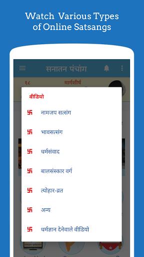 Hindi Panchang 2021 (Sanatan Calendar) 6 تصوير الشاشة