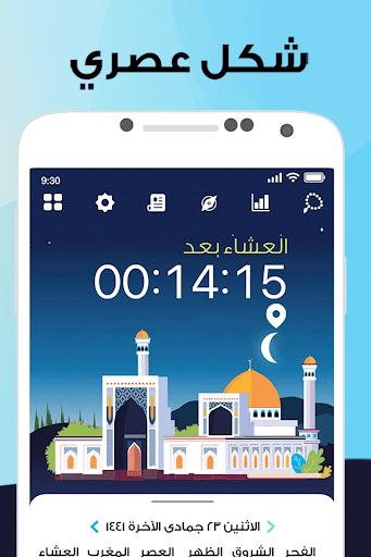 المصلي في رمضان - أوقات الصلاة, المصحف, القبلة 1 تصوير الشاشة