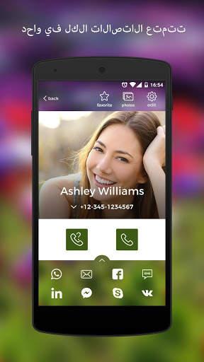 تطبيق آيكون: هوية المتصل، المكالمات وجهات الاتصال 4 تصوير الشاشة