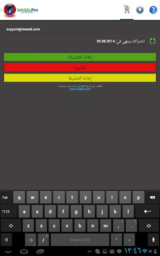 فتح المواقع المحجوبه - برنامج واصل VPN للأندرويد 7 تصوير الشاشة