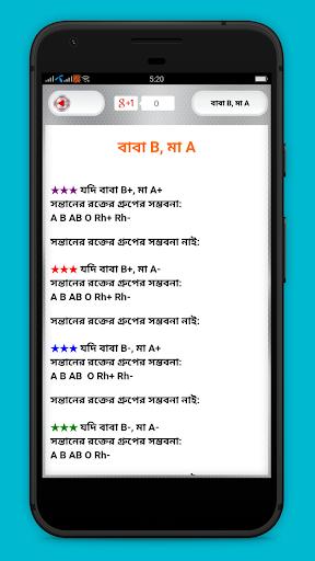 রক্তের গ্রুপ -  Bangla blood group app screenshot 4