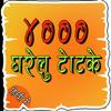 4000+ Gharelu Totake icon