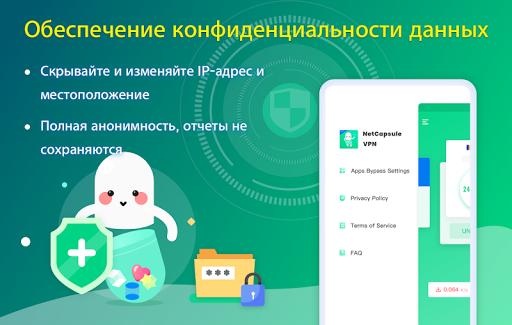 NetCapsule VPN   Бесплатный прокси, быстрый VPN скриншот 5