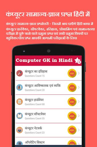Computer GK 5 تصوير الشاشة