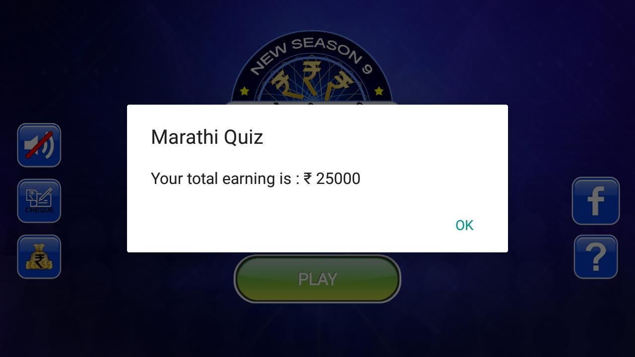 KBC In Marathi 2017 - Marathi Gk Quiz Game скриншот 1
