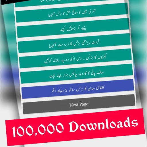 Business Ideas Urdu - Easy Business in Pakistan screenshot 3
