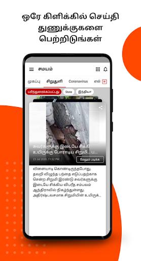 Tamil News Samayam- Live TV- Daily Newspaper India 2 تصوير الشاشة
