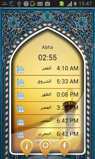 وقت الانذار-أوكات e- نماز (وقت الصلاة) 1 تصوير الشاشة
