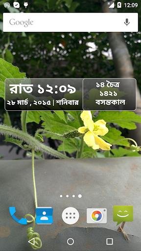 বাংলা ঘড়ি (Bangla Clock) screenshot 1