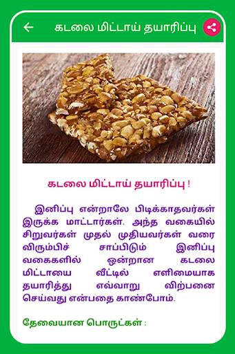 Self-Employment Ideas Tamil Business Ideas Tamil screenshot 14