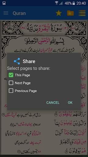 Asan Quran Urdu screenshot 3