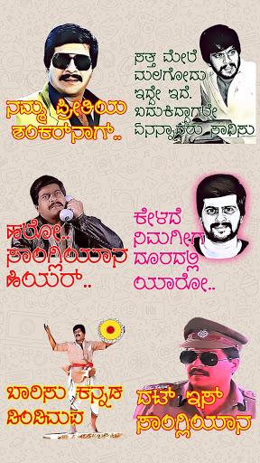 Kannada Stickers - WAStickerApps स्क्रीनशॉट 14