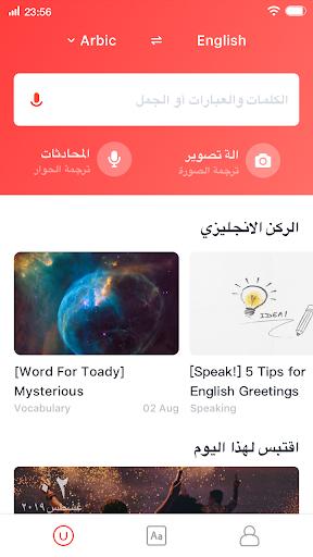 قاموس U-Dictionary ترجمة وتعلم الإنجليزية 8 تصوير الشاشة