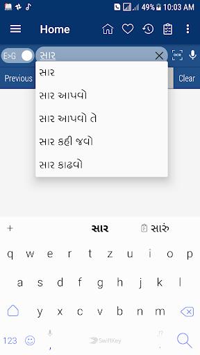 English Gujarati Dictionary screenshot 4