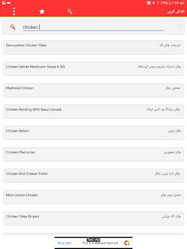 Pakistani food recipes - Urdu Recipes screenshot 12