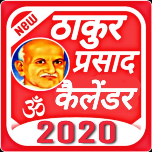 Thakur Prasad Calendar 2020 : Hindi Panchang 2020 icon