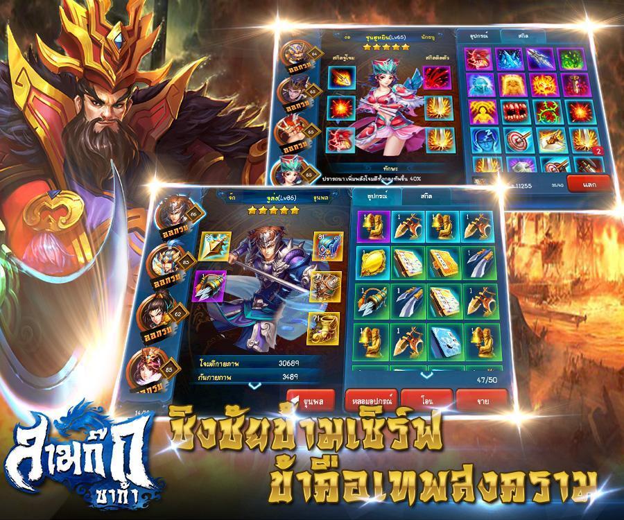Samkok Saga screenshot 2