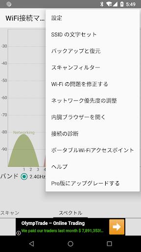 WiFi 接続マネージャー screenshot 5