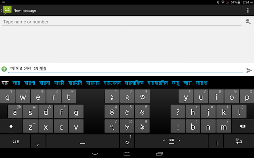 Ridmik Keyboard screenshot 12