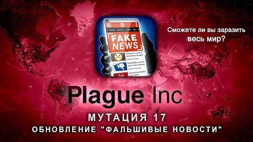 Plague Inc. скриншот 2