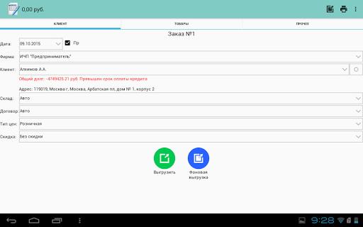 Моби-С: Мобильная торговля для 1С 17 تصوير الشاشة
