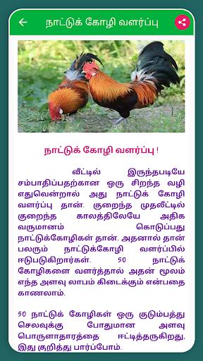 Self-Employment Ideas Tamil Business Ideas Tamil screenshot 8