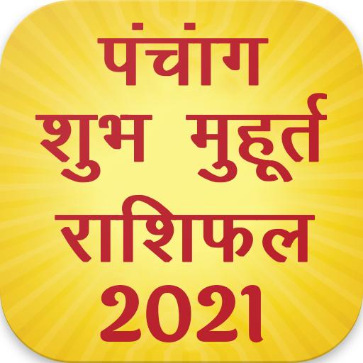 Panchang 2021, Subh Muhurat 2021 , Rashifal Hindi icon