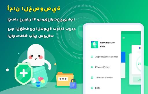 NetCapsule VPN| وكيل VPN مجاني، VPN سريع، فك الحظر 10 تصوير الشاشة