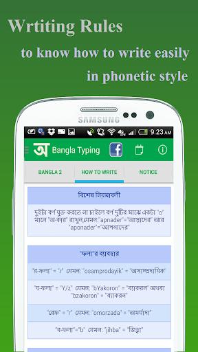 Easy Bangla Typing 4 تصوير الشاشة