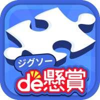 懸賞が当たる無料アプリ-ジグソーde懸賞 on 9Apps