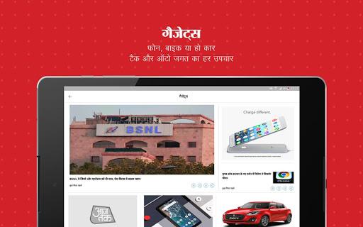 Aaj Tak Live TV News - Latest Hindi India News App screenshot 10