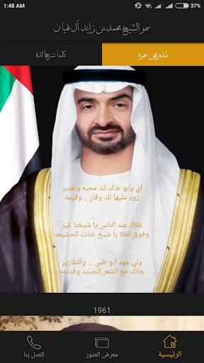 الشيخ محمد بن زايد screenshot 1