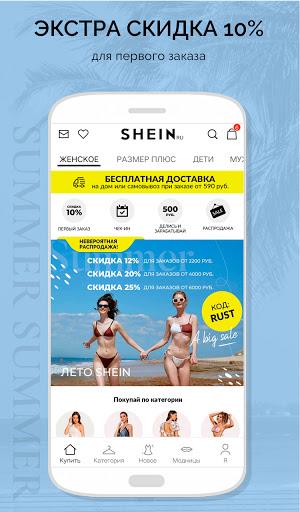 SHEIN - Самые горячие тренды и мода скриншот 4