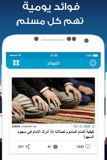 المصلي في رمضان - أوقات الصلاة, المصحف, القبلة 6 تصوير الشاشة