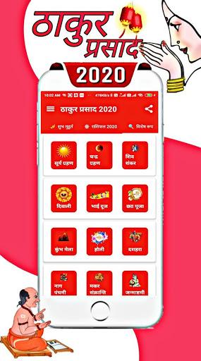 Thakur Prasad Calendar 2020 : Hindi Panchang 2020 screenshot 7