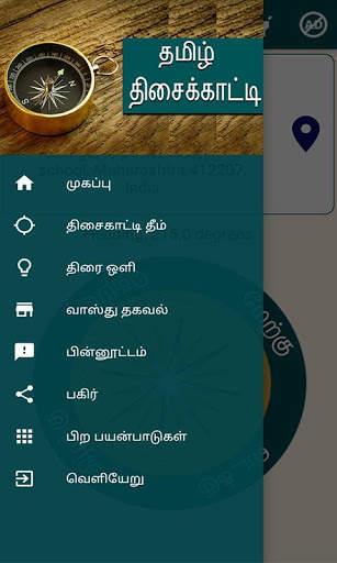 Compass in Tamil I திசைக்காட்டி screenshot 2