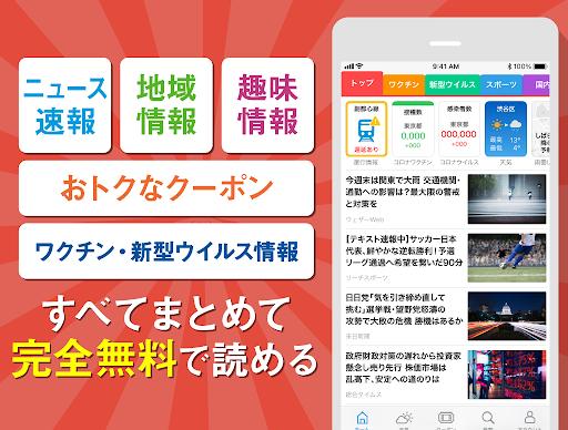 スマートニュース - 無料でニュースや天気・エンタメ・クーポン情報をお届け screenshot 6