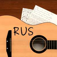 Песни под гитару Rus on 9Apps