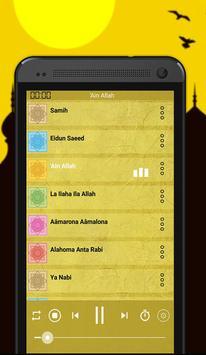 رنات و نغمات اسلامية 1 تصوير الشاشة