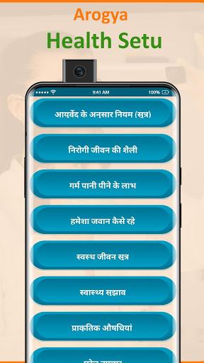 Arogya Health Setu screenshot 4